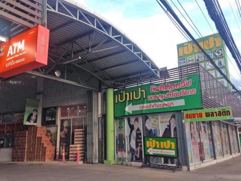 หน้าร้านเป่าเปา - ห้างหุ้นส่วนจำกัด เป่าเปา