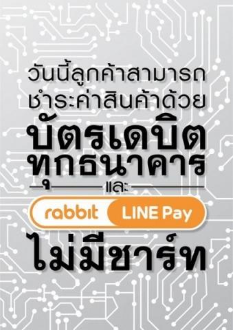ร้านอิเล็กทรอนิกส์ จันทบุรี - Jao Prajam Electronic Co Ltd