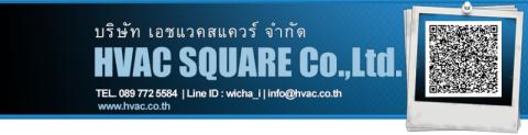 0897725584 | info@hvac.co.th - Hvac Square Co Ltd