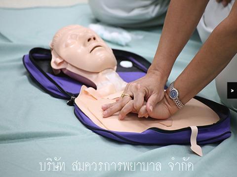 Somkhuannursing Co Ltd