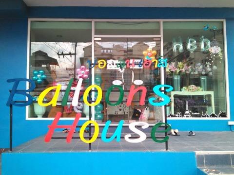 ร้าน บอลลูน เฮ้าส์