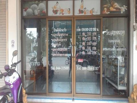 นวดแผนไทย ศูนย์พัฒนาการแพทย์แผนไทย ใจอารีย์ ปากช่อง
