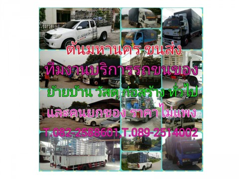 ต้นมหานครขนส่ง-รถรับจ้างทั่วไป ชลบุรี