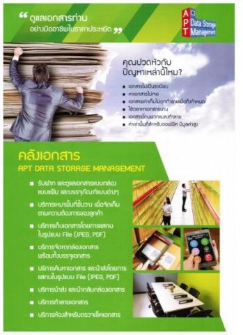 บริการรับฝากเอกสาร - APT Data Storage