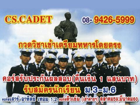 กวดวิชาเตรียมทหาร ซีเอส คาเดท