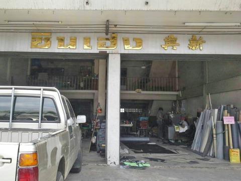 ร้าน ซินเฮง 2 นครราชสีมา  - ร้าน ซินเฮง 2