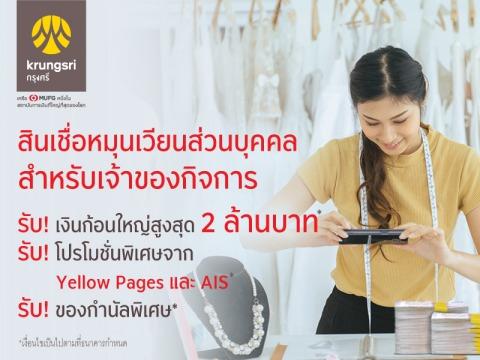 สินเชื่อหมุนเวียนส่วนบุคคล - ธนาคารกรุงศรีอยุธยา สาขาถนนรัชดาภิเษก (โอลิมเปียไทย ทาวเวอร์)