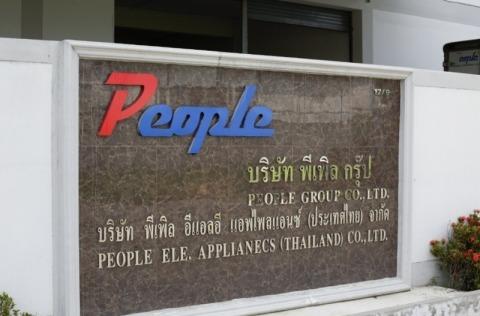 พีเพิล กรุ๊ป - โรงงานผลิตแบตเตอรี่รถฟอร์คลิฟท์ - พีเพิล กรุ๊ป