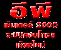 อี พี เซ็นเตอร์ 2000 - ระบบคอนโทรล เชียงใหม่