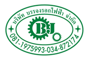 Banjong Rokfaifa Co Ltd
