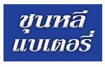 ห้างหุ้นส่วนจำกัด ชุนหลีแบตเตอรี่