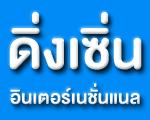 Ding Sheng International (Thailand) Co Ltd
