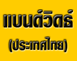 Bandwidth (Thailand) Co Ltd