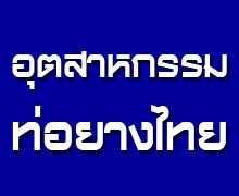 บริษัท อุตสาหกรรมท่อยางไทย จำกัด