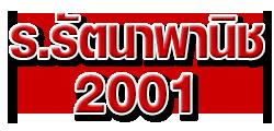 ห้างหุ้นส่วนจำกัด ร รัตนาพานิช 2001