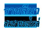 ห้างหุ้นส่วนจำกัด ราชสีมาสมชายอะไหล่