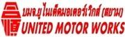United Motor Works (Siam) Public Co Ltd