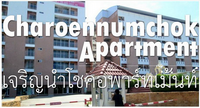 Bang Yai Charoen Numchoke Apartment
