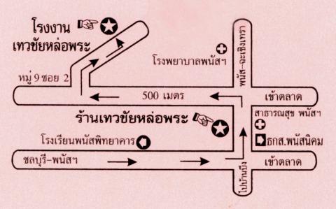 Picture Map - เทวชัย หล่อพระ บรรพต ยุพิน พนัสนิคม ชลบุรี