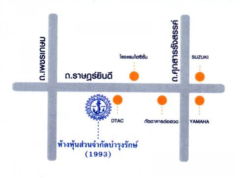 Picture Map - Bam Roong Raksm (1993) LP