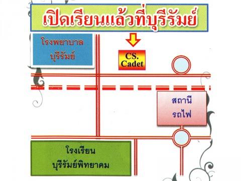 Picture Map - กวดวิชาเตรียมทหาร ซีเอส คาเดท