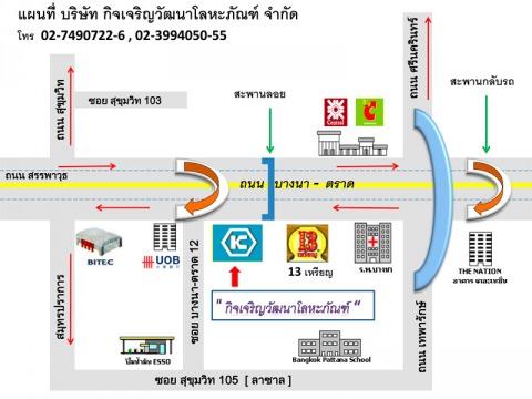 แผนที่รูปภาพ - บริษัท กิจเจริญวัฒนาโลหะภัณฑ์ จำกัด