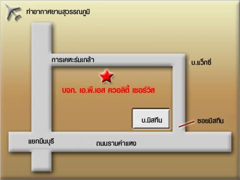 แผนที่รูปภาพ - บริษัท เอ พี เอส ควอลิตี้ เซอร์วิส จำกัด