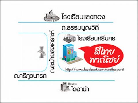 แผนที่รูปภาพ - ร้าน สีไทย พาณิชย์