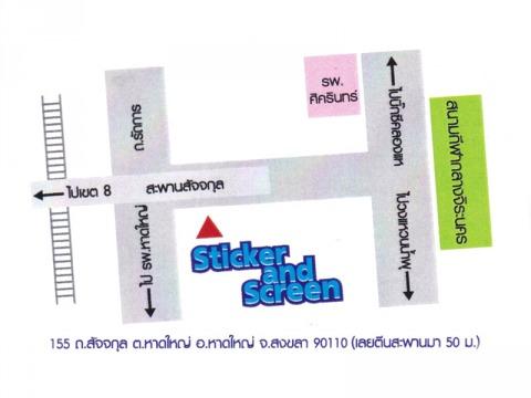 แผนที่รูปภาพ - สติกเกอร์ แอนด์ สกรีน (ค้าส่งการ์ดเชิญ)