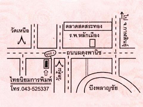 แผนที่รูปภาพ - ไทยนิยมการพิมพ์