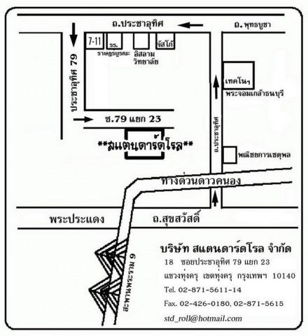 แผนที่รูปภาพ - บริษัท สแตนดาร์ดโรล จำกัด