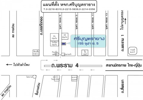 แผนที่รูปภาพ - ห้างหุ้นส่วนจำกัด ศรีบุญตรายาง