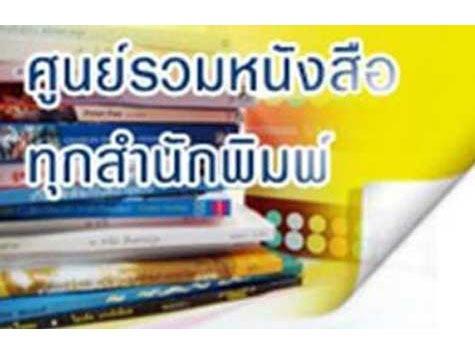 Kiatsin Stationery Co Ltd