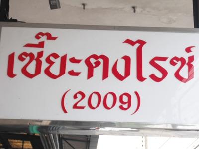 ข้าว - เซี๊ยะตงไรซ์ (2009) ค้าข้าว โคราช