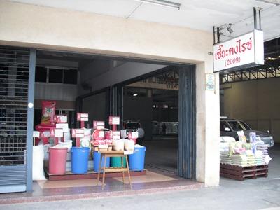 ข้าวสาร - เซี๊ยะตงไรซ์ (2009) ค้าข้าว โคราช