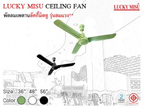 พัดลมเพดานลัคกี้มิตซู รุ่นลมแรง - บริษัท ลัคกี้มิตซู ไทย จำกัด