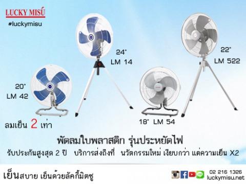 พัดลมใบพลาสติก รุ่นลมแรง - บริษัท ลัคกี้มิตซู ไทย จำกัด