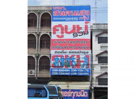Sahakhonheng Group LP
