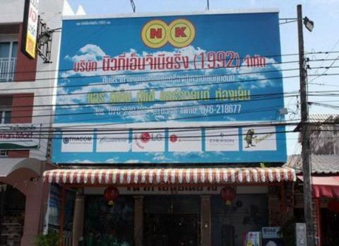 บริษัท นิวกี่เอ็นจิเนียริ่ง (1992) จำกัด