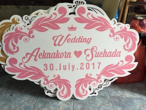 ป้ายงานแต่ง - กรอบรูปนพดลศิลป์