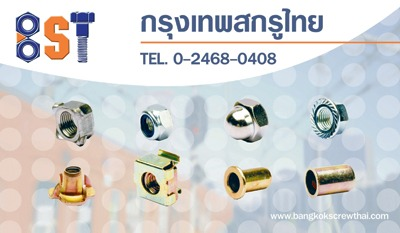 บริษัท กรุงเทพสกรูไทย (1999) จำกัด