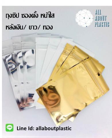 ถุงซิปซองไม่ตั้ง สีเงิน ทอง ขาว - ผู้ผลิต ออกแบบ ถุงพลาสติก-ปากน้ำเจริญพงษ์ พลาสติก