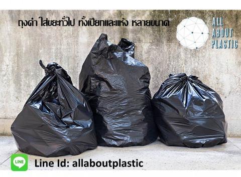 ถุงขยะดำ - ผู้ผลิต ออกแบบ ถุงพลาสติก-ปากน้ำเจริญพงษ์ พลาสติก