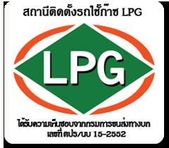 รับติดตั้งแก๊สรถยนต์ LPG  - ห้างหุ้นส่วนจำกัด ทิพย์ช้าง ออโต้ แอร์ แอนด์ เซอร์วิส