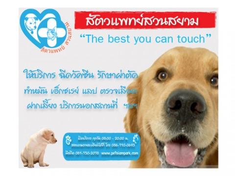 Suan Siam Veterinary