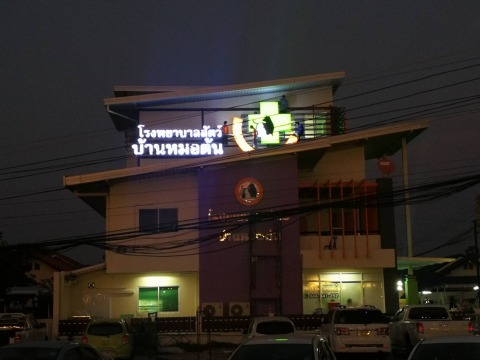 โรงบาลสัตว์ โคราช - โรงพยาบาลสัตว์บ้านหมอต้น