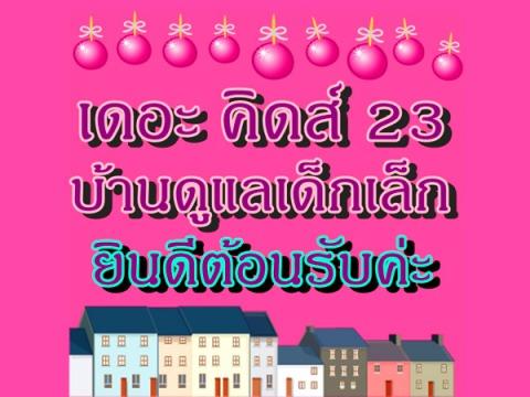เดอะ คิดส์ 23 บ้านดูแลเด็กเล็ก