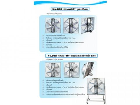 พัดลมโรงงาน - มงคลถาวรกิจ