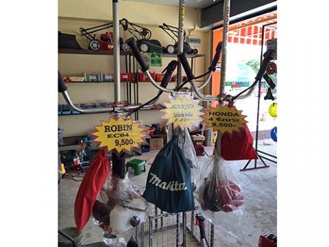 ร้านขายเครื่องตัดหญ้า - กิตติยนต์