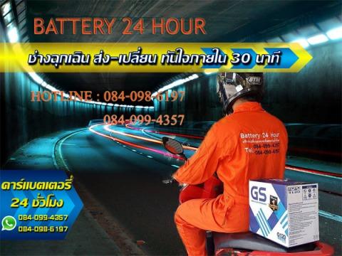 ศูนย์รวมแบตเตอรี่รถยนต์ บริการจัดส่งแบตเตอรี่พร้อมติดตั้งฟรี บริการรวดเร็วตลอด24ชั่วโมง - ร้าน แบตเตอรี่ 24 ชั่วโมง